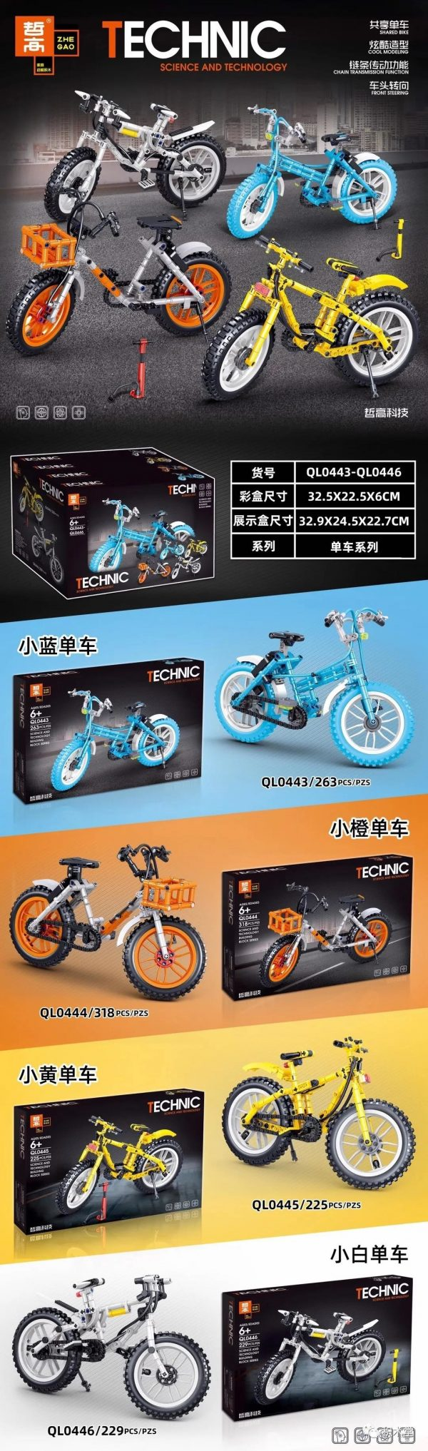 ZHEGAO QL0444 Shared bicycles 4 types of small blue bicycles, small orange bicycles, small yellow bicycles, and small white bicycles 0