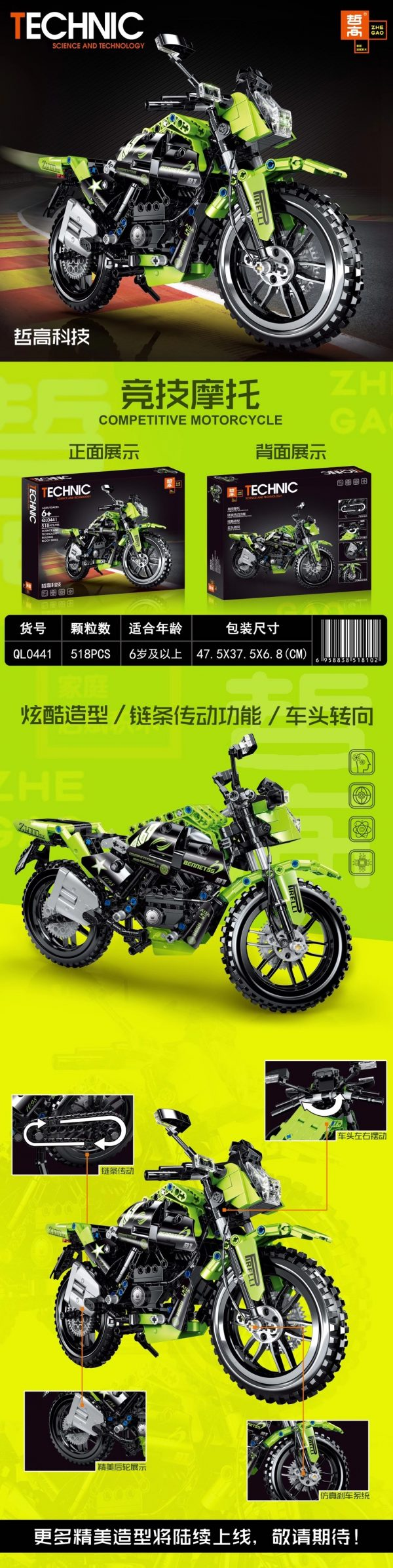 ZHEGAO QL0441 Racing motorcycle 0