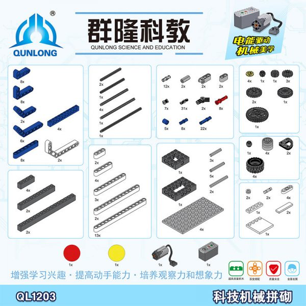 ZHEGAO QL1203 Group Long Science and Education: Power Machinery Building Box 1