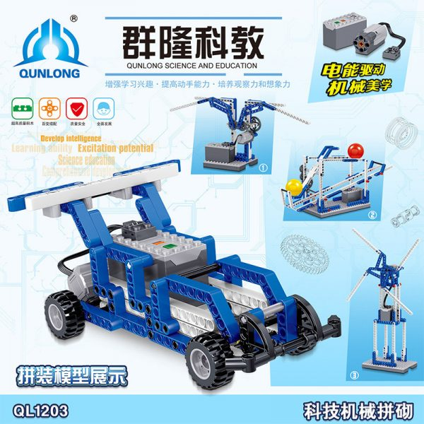 ZHEGAO QL1203 Group Long Science and Education: Power Machinery Building Box 12