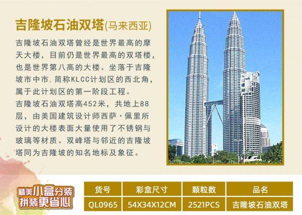 ZHEGAO QL0965 Famous building: Petronas Twin Towers, Kuala Lumpur, Malaysia 1