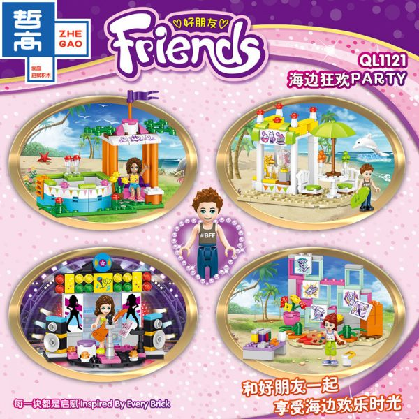 ZHEGAO QL1121 Good friend: Seaside carnival PARTY 4 small boxes 1