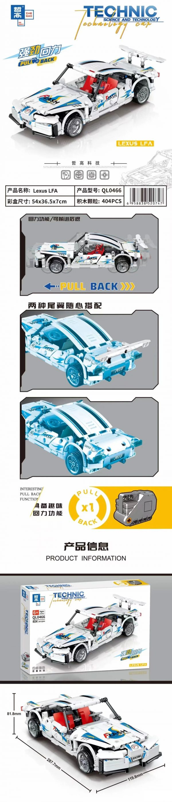 ZHEGAO QL0466 Texas LFA Pull Back Car 0