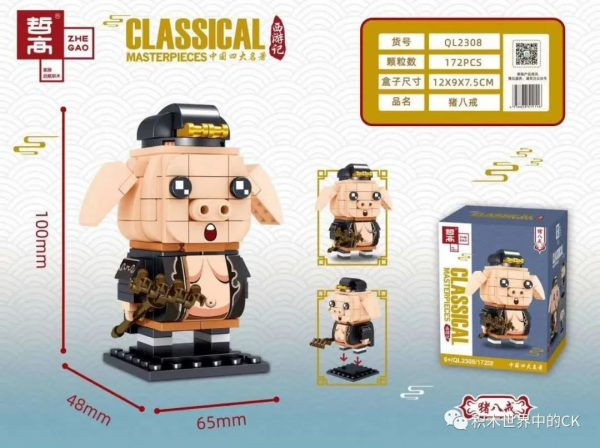 ZHEGAO QL2308 Four Chinese Masterpieces: Journey to the West: Pig Bajie 0