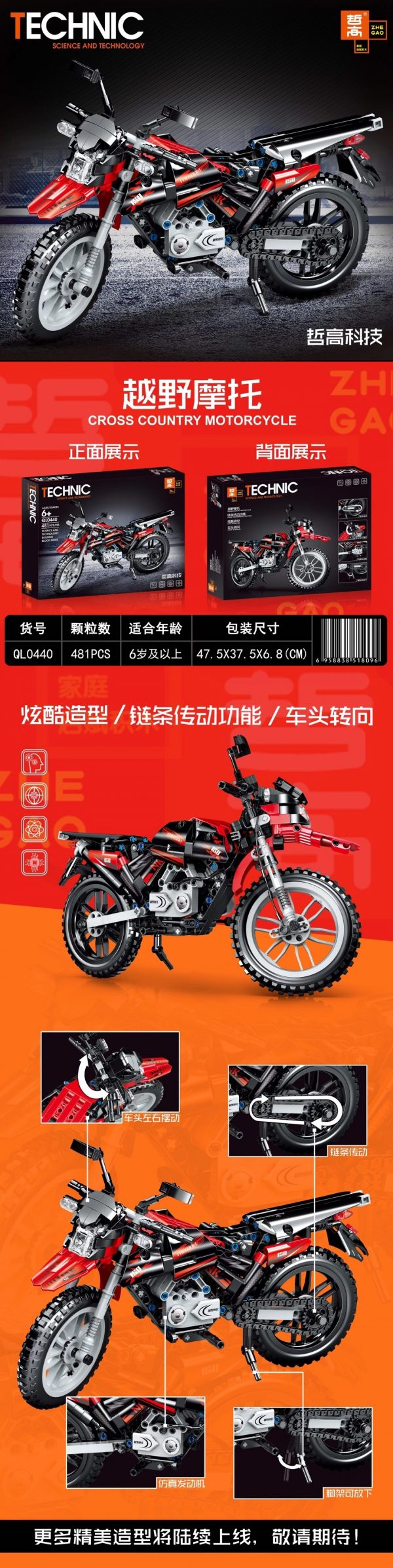 ZHEGAO QL0440 Off-road motorcycle 0