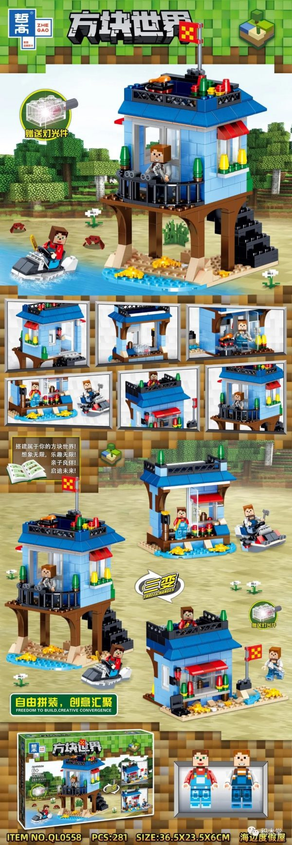 ZHEGAO QL0558 Block World: Beach house. 0