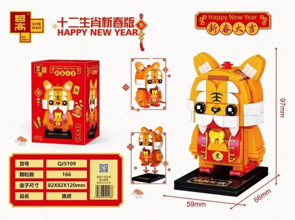 ZHEGAO QJ5109 Chinese Zodiac New Year Edition: Yin Tiger 0