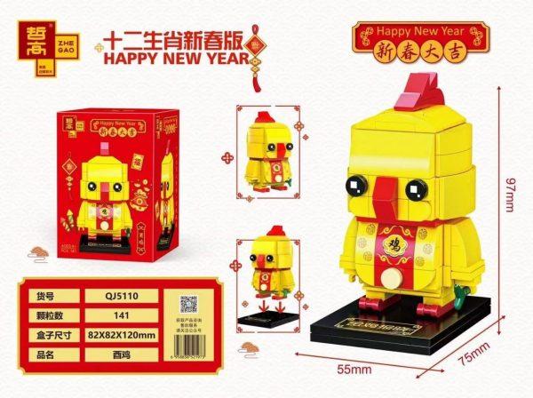 ZHEGAO QJ5110 Chinese Zodiac New Year Edition: Chicken 0