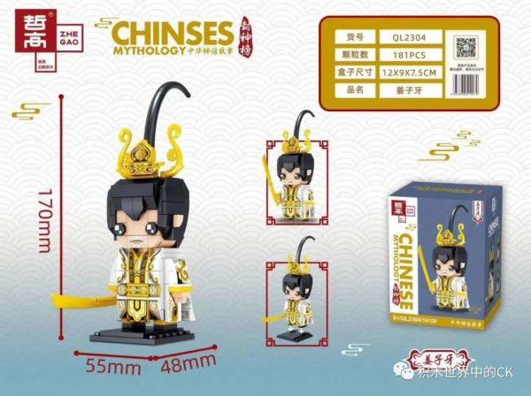 ZHEGAO QL2304 Chinese Mythology: Jiang Ziya 0
