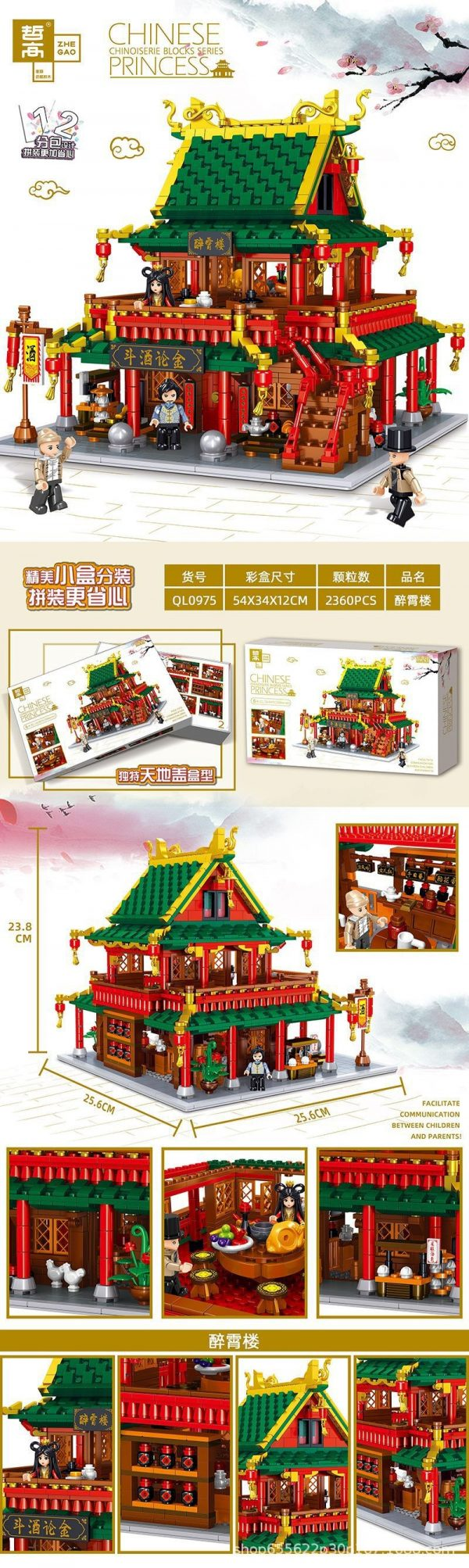 ZHEGAO QL0975 China Street View: Drunk House 0