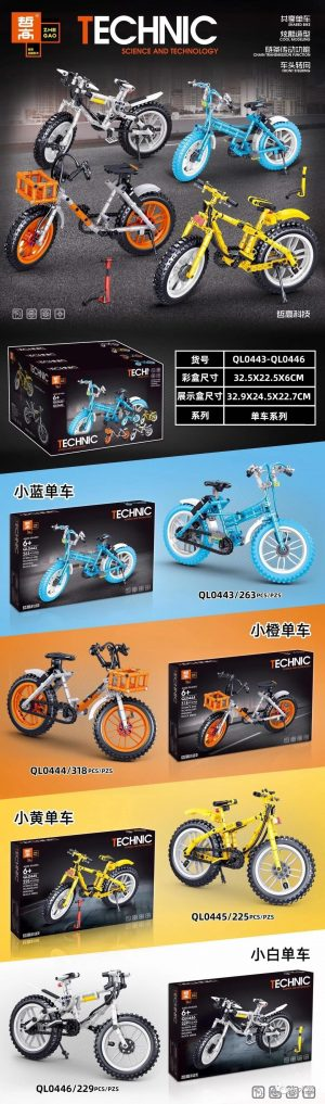 ZHEGAO QL0443 Shared bicycles 4 types of small blue bicycles, small orange bicycles, small yellow bicycles, and small white bicycles 0